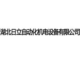 襄阳公司注册-湖北日立自动化机电设备有限公司