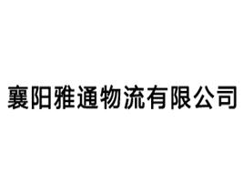 襄阳代理记账案例-襄阳雅通物